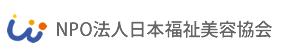 NPO法人日本福祉美容協会
